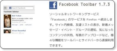 Facebook Toolbar | Firefox アドオン | Mozilla Japan の公式アドオン紹介サイト