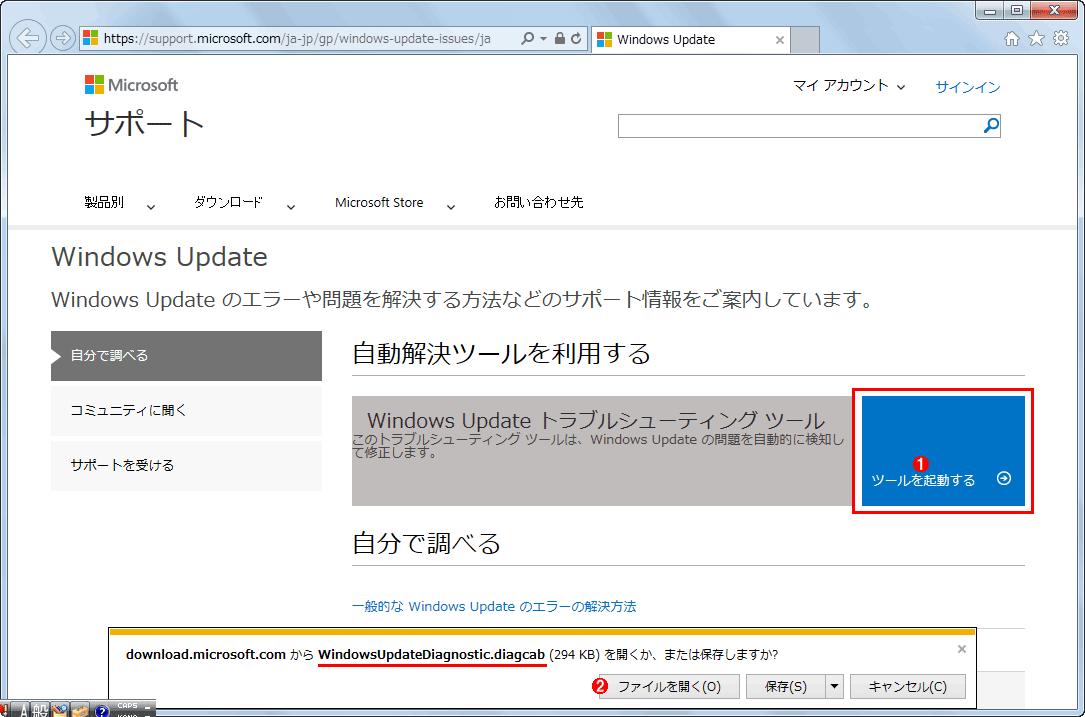 Tech TIPS:Windows Updateの更新トラブルをダウンロード版