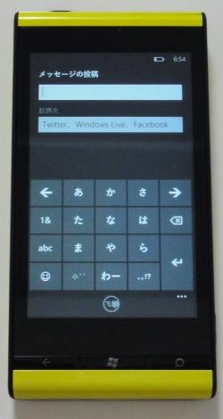 投稿先はWindows Live、Twitter、Facebookへ同時または個別に選択できる