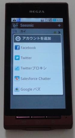 ちなみに、Android端末向けのTwitterアプリ「Seesmic」も、FacebookやGoogle Buzzにも対応している