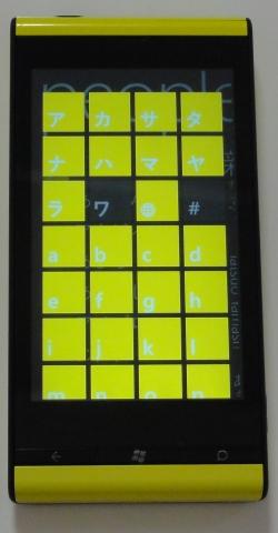 電話帳やTwitter、Facebookのアカウントをまとめて表示。アルファベットや五十音順に確認できる