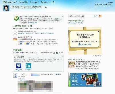 Windows Live Hotmailのログイン後画面。Windows Phoneで連携した情報が表示されるほか、こちらはLinkedInやMySpaceの情報も連携できる