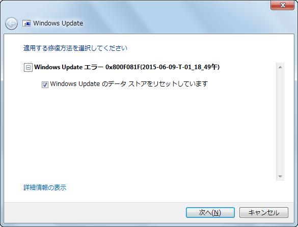 Windows Updateのトラブルを解消するためのダウンロード版「トラブルシューティングツール」