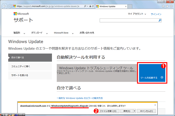 マイクロソフトの「Windows Updateトラブルシューティングツール」のダウンロードページ