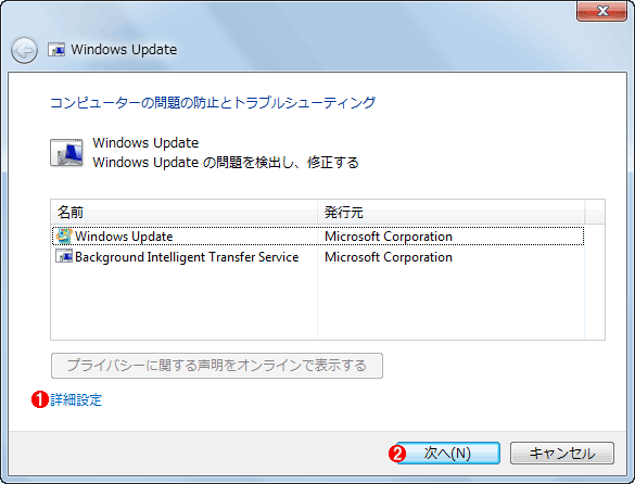 �_�E�����[�h�ŁuWindows Update�g���u���V���[�e�B���O�c�[���v�����s����i����1�j