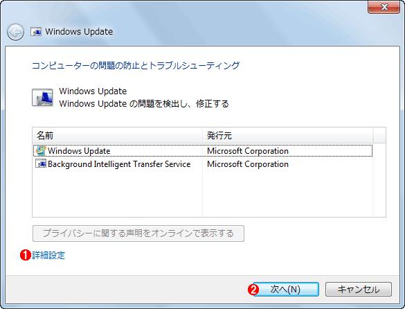 ダウンロード版「Windows Updateトラブルシューティングツール」を実行する(その1)