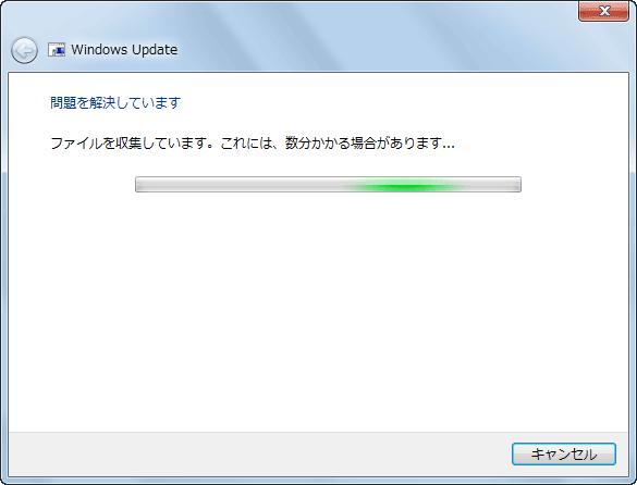 ダウンロード版「Windows Updateトラブルシューティングツール」を実行する(その2)