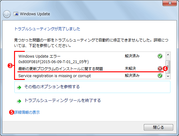 �_�E�����[�h�ŁuWindows Update�g���u���V���[�e�B���O�c�[���v�����s����i����3�j