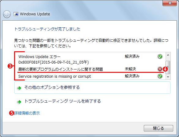 ダウンロード版「Windows Updateトラブルシューティングツール」を実行する(その3)