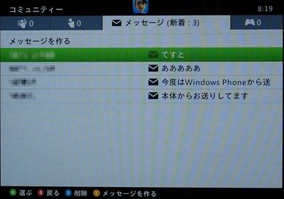 Xbox LIVEのメッセージ送受信機能