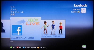 Xbox LIVEを利用しているFacebookユーザーを確認できる