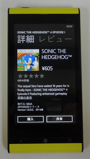 ゲームの購入画面。一度「試用」している場合は購入画面が表示される