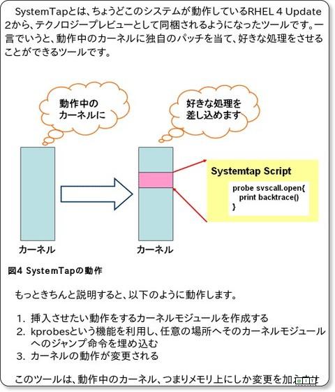 //www.atmarkit.co.jp/flinux/rensai/tantei03/bangai03b.html