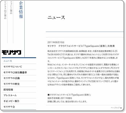 モリサワ クラウドフォントサービス「TypeSquare(仮称)」を発表   企業情報   株式会社モリサワ