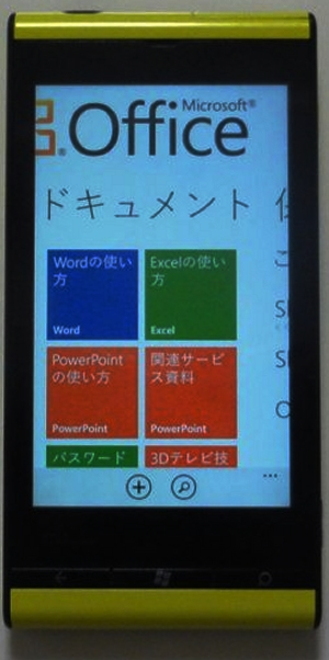 Word、Excel、PowerPointが利用可能