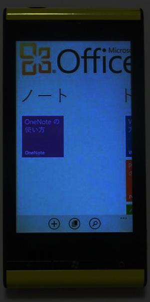 メモ機能「OneNote」も搭載