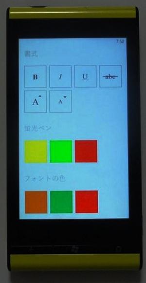 Wordの編集機能。フォントサイズやカラーなどの設定が可能