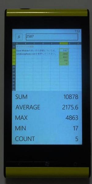 オートSUM機能は合計だけでなく平均や最大値などを一覧表示
