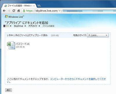 PCからはブラウザにドラッグ&ドロップでアップロード可能。Chromeでも問題なくアップロードできた