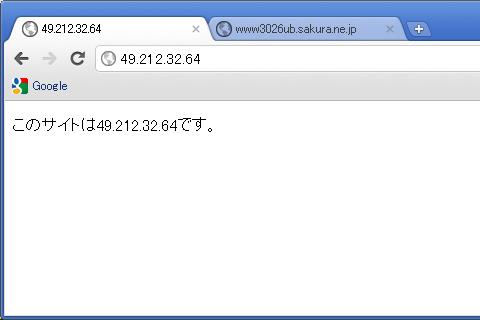図1 IPアドレスを指定してアクセスしたときの結果