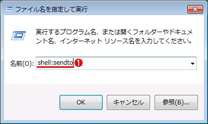 [ファイル名を指定して実行]ダイアログからSendToフォルダを開く