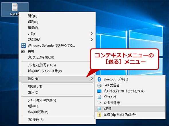 1bcb1c79c0 送る]メニューに項目を追加する方法(Windows 7/8.x/10編):Tech ...