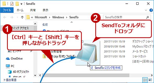 実行ファイルから直接SendToフォルダにショートカットを作成する