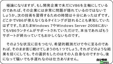 http://el.jibun.atmarkit.co.jp/ahf/2011/08/vb6-7abc.html