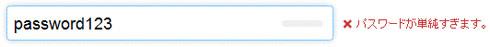 画面1 簡単すぎるパスワードを付けたときに表示されるTwitterのエラー