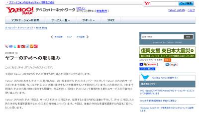 画面1 Yahoo! JAPAN Tech Blog(http://techblog.yahoo.co.jp/)