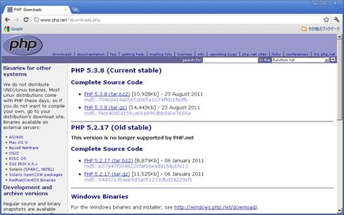 図1 PHPのダウンロードページ。次のページで各国のミラーから1つ選んでダウンロード