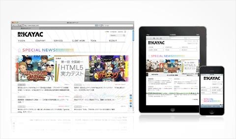 HTML1ソース、CSS3でのマルチデバイス対応