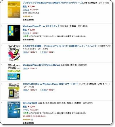 http://www.amazon.co.jp/gp/search/ref=sr_nr_i_0?rh=k%3AWindows+Phone%2Ci%3Astripbooks&keywords=Windows+Phone&ie=UTF8&qid=1318423270