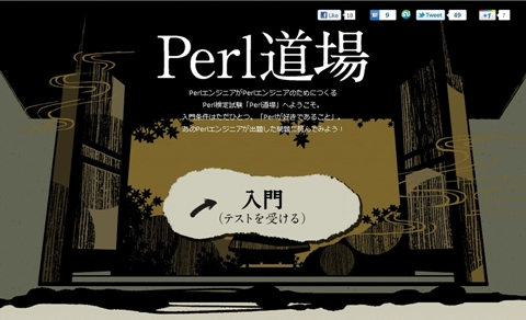 Perl道場 トップページ