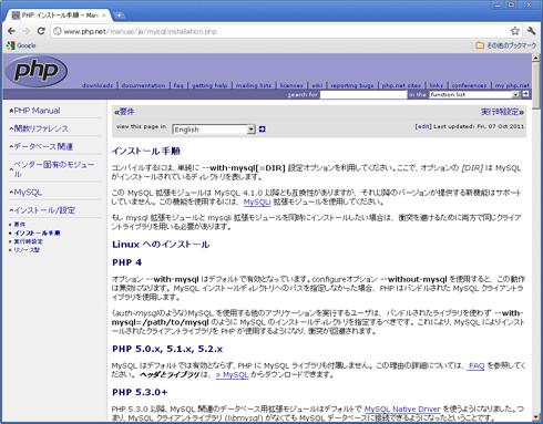 図1 PHPサイトにあるオンラインドキュメント。これはMySQLのエクステンションだが、インストール手順などが詳しく解説されている