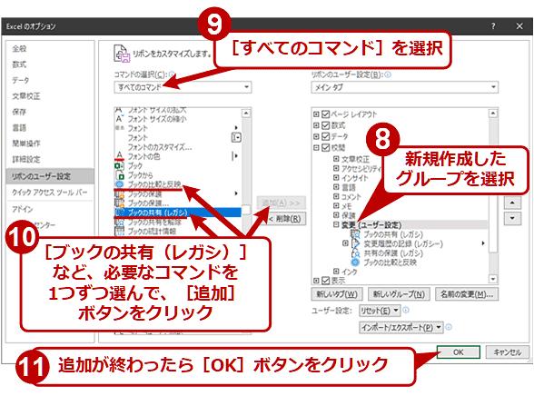 共有ブック関連のコマンドボタンをリボンの[校閲]タブに追加する(2/3)