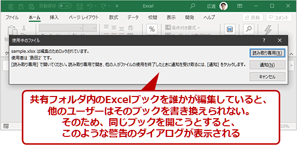 他のユーザーが編集中のExcelブックを開いたときに表示されるダイアログ