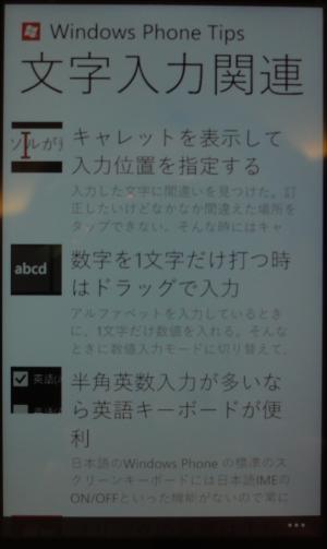 個人で開発中というWindows PhoneのTipsアプリ