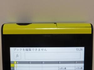 Office 2003形式のファイルは閲覧できるが編集できない