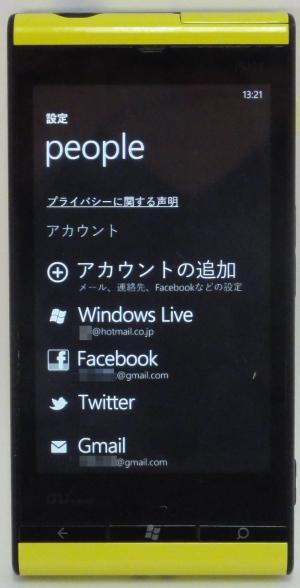 People Hubで利用できるのはTwitterやFacebookなど決められたソーシャルサービスのみ