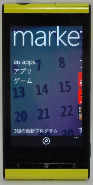 IS12Tには「au apps」というコーナーが用意されている
