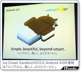 """日本に特化した工夫も:""""気持ちよく使える""""Android 4.0で「最強のスマホ/タブレットを実現できる」 (1/2) - ITmedia +D モバイル via kwout"""