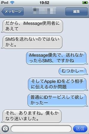 Apple IDベースにメッセージが送受信できる「iMessage」