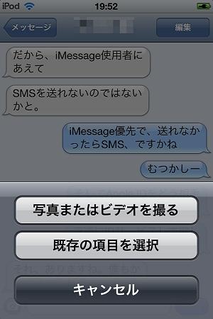 iMessageでは動画や写真も送信できる