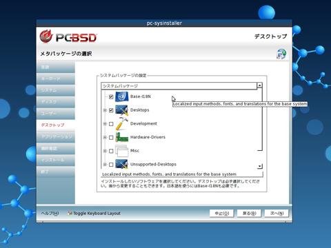 図2 「システムパッケージの設定」ダイアログ。「Base-I18N」にチェック。クリックすると拡大