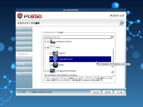 図3 「システムパッケージの設定」ダイアログ。今度は「VirtualBoxGuest」にチェック。クリックすると拡大
