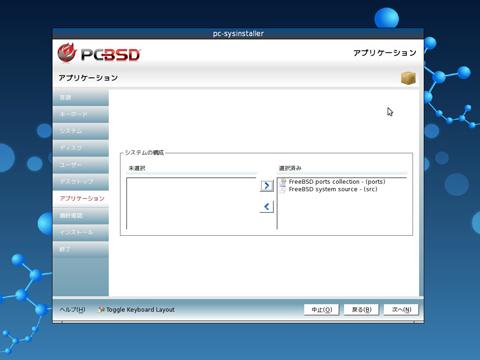 図4 「FreeBSD ports collection」と「FreeBSD system source」の2項目を「選択済み」の欄に移動させる。クリックすると拡大