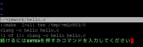 図7 VimからCプログラムのソースコードをビルドしたところ。クリックすると拡大