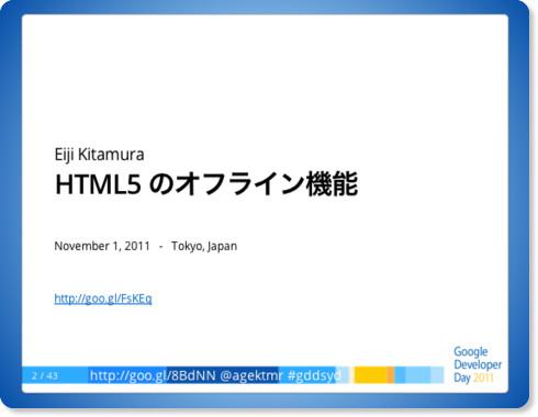 HTML5 のオフライン機能