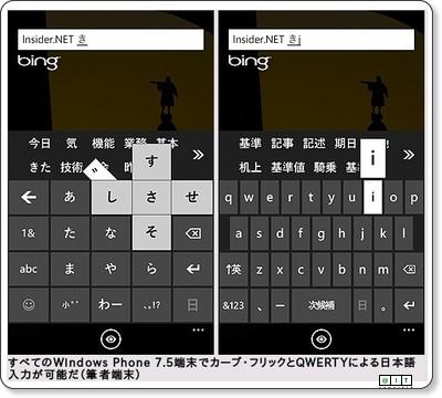 Windows Phone 7.5の新機能 − @IT via kwout